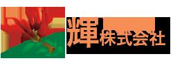 輝株式会社